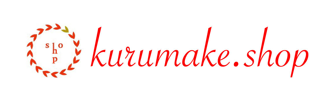 くるめいくどっとしょっぷ-kurumake.shop-