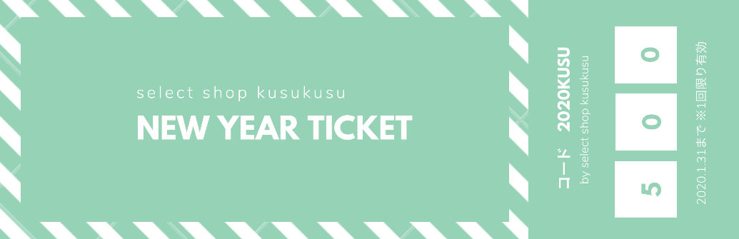 New Year Ticket