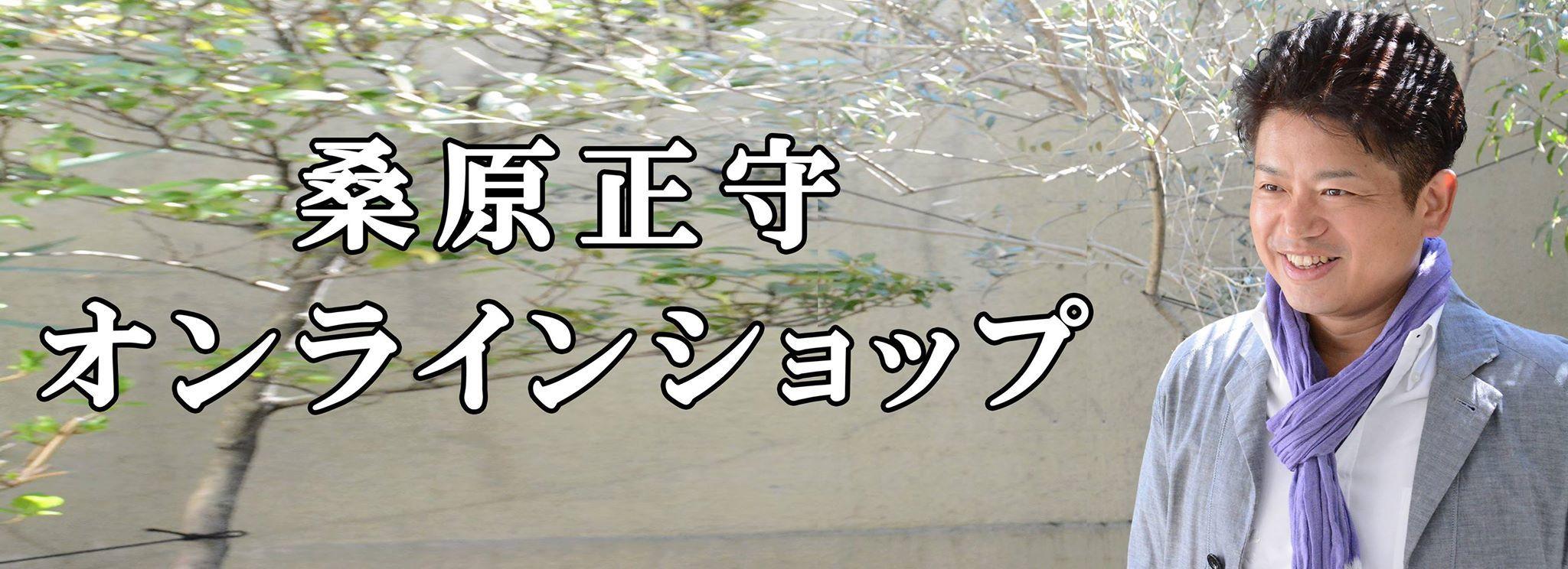 桑原正守オンラインショップ