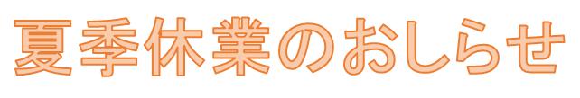 株式会社関東ウッドケミカル