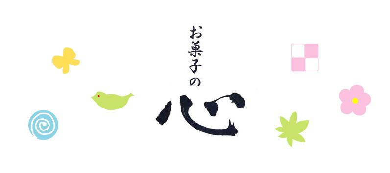 京の半生菓子 「お菓子の心」