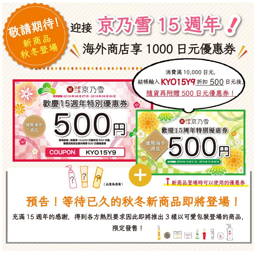 15週年!享1000円優惠券~