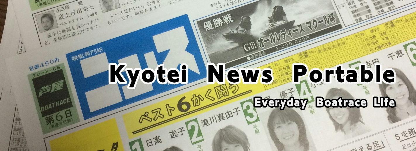 競艇専門紙ニュース ポケット版