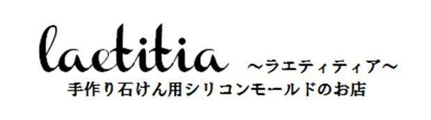ラエティティア ~ハンドメイド材料のお店~