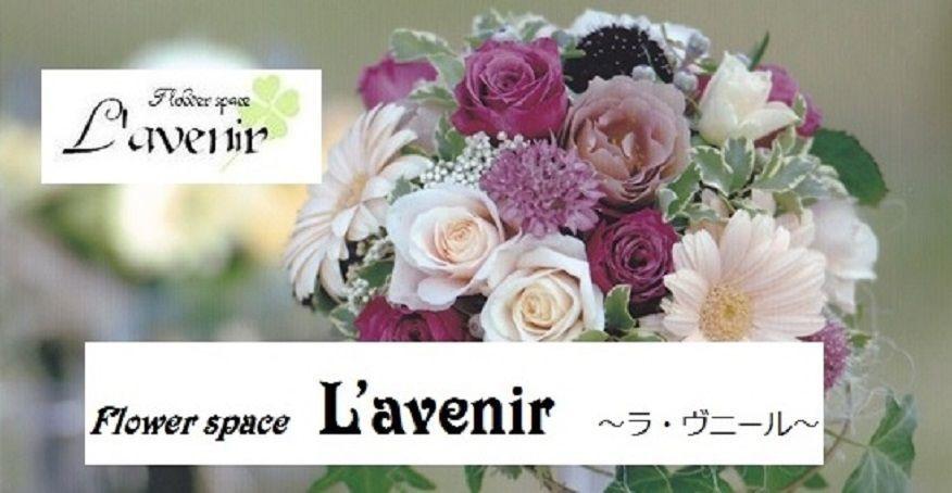Flower space L'avenir~ラ・ヴニール~