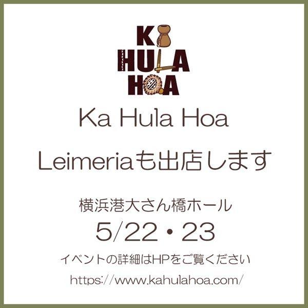 KaHulaHoa