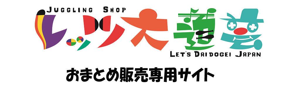 ジャグリングショップ レッツ大道芸 おまとめ販売専用サイト