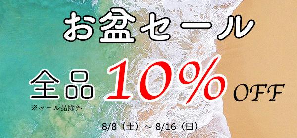 全品10%OFF!