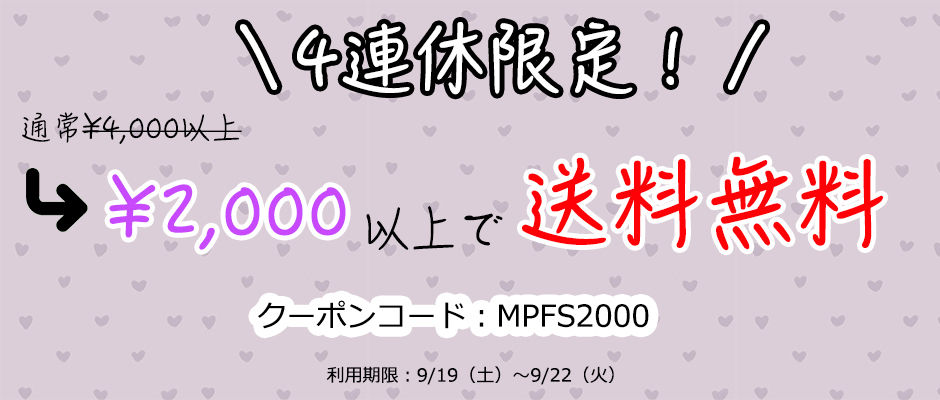 ¥2,000以上で送料無料!