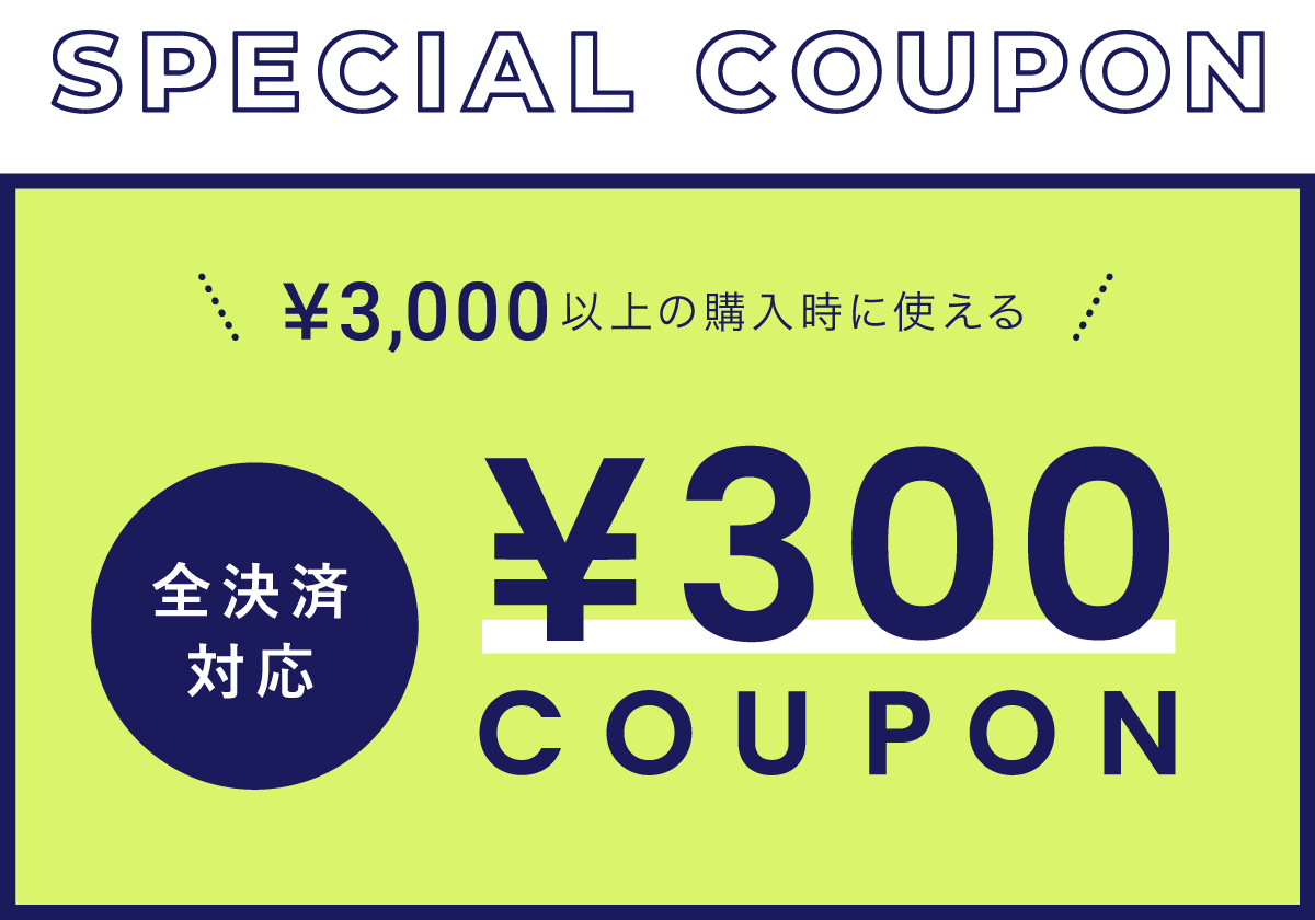 ¥300クーポンプレゼント中