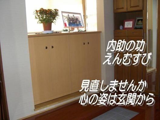 内助の功 えんむすび : 見直しませんか 心の姿は玄関から ライセンサー有限会社 村田 佳菜