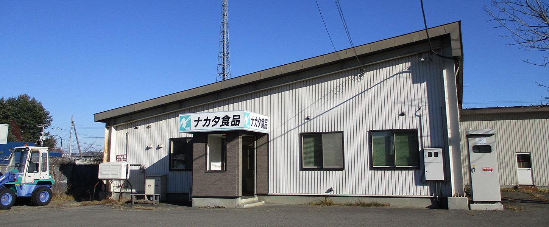 北海道十勝のとうふ屋 中田食品