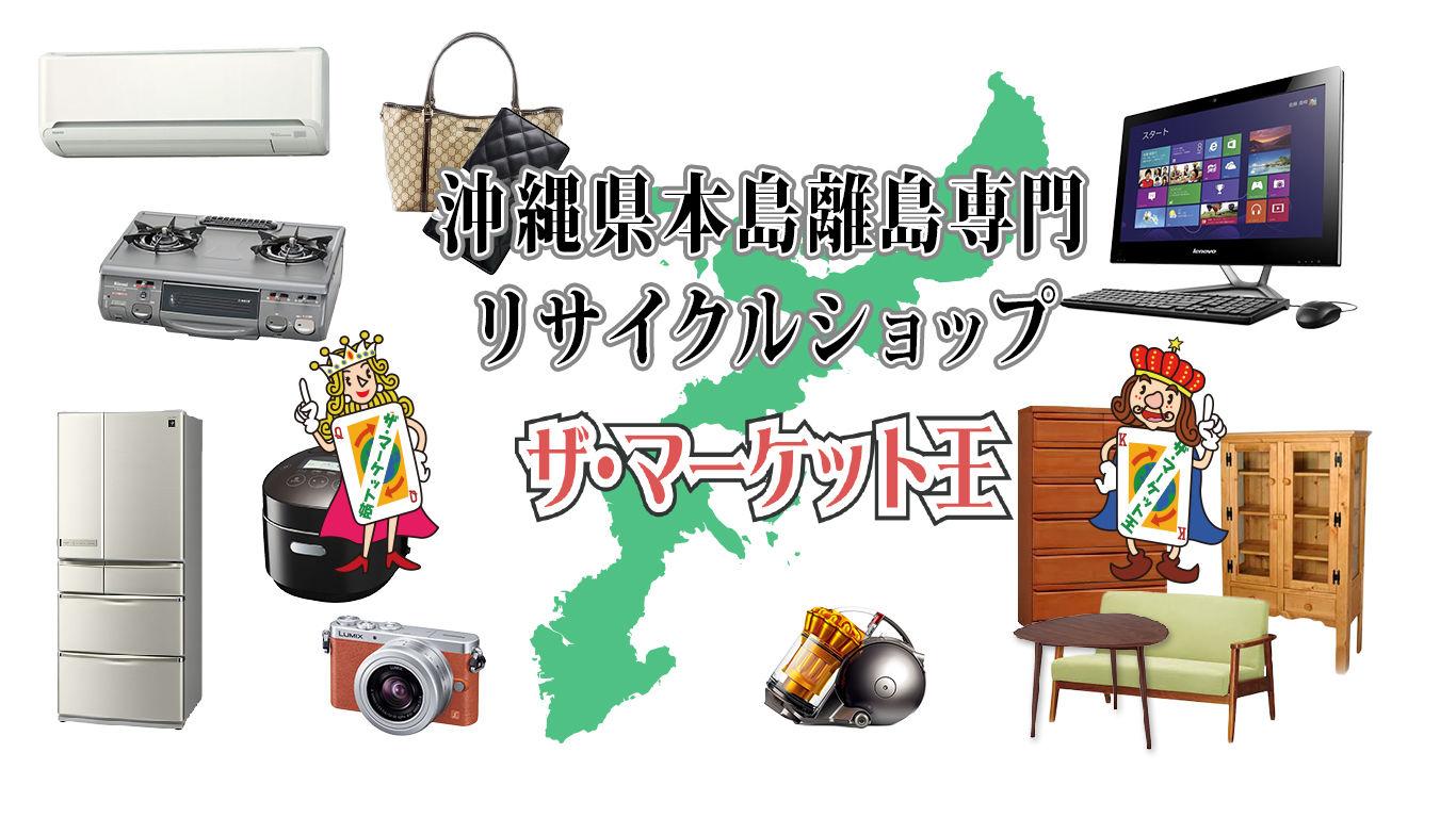ザ・マーケット王 STORE