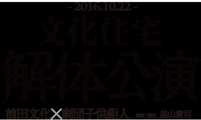 前田文化×劇団子供鉅人〈文化住宅解体公演〉
