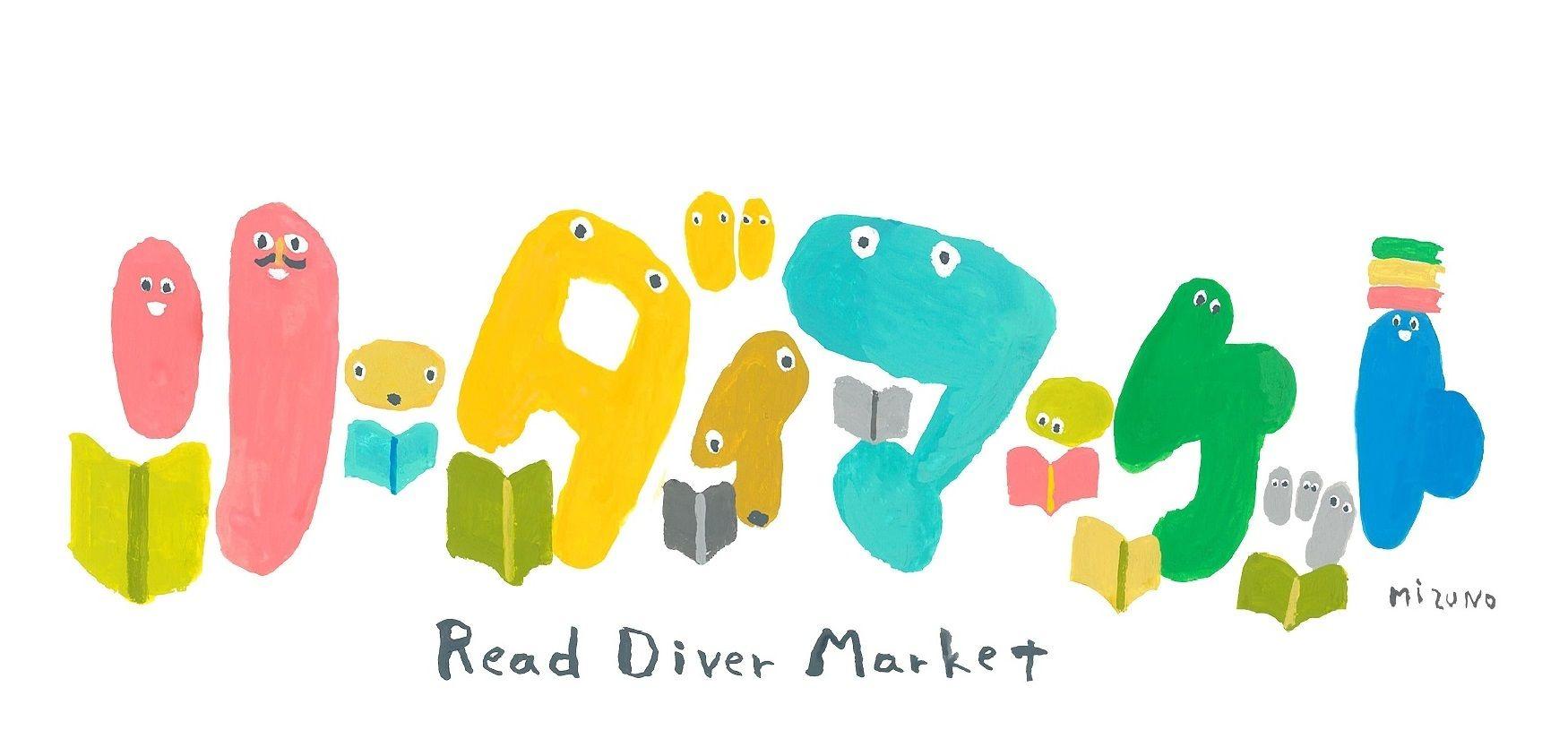 リーダーマーケット~Read Diver Market~