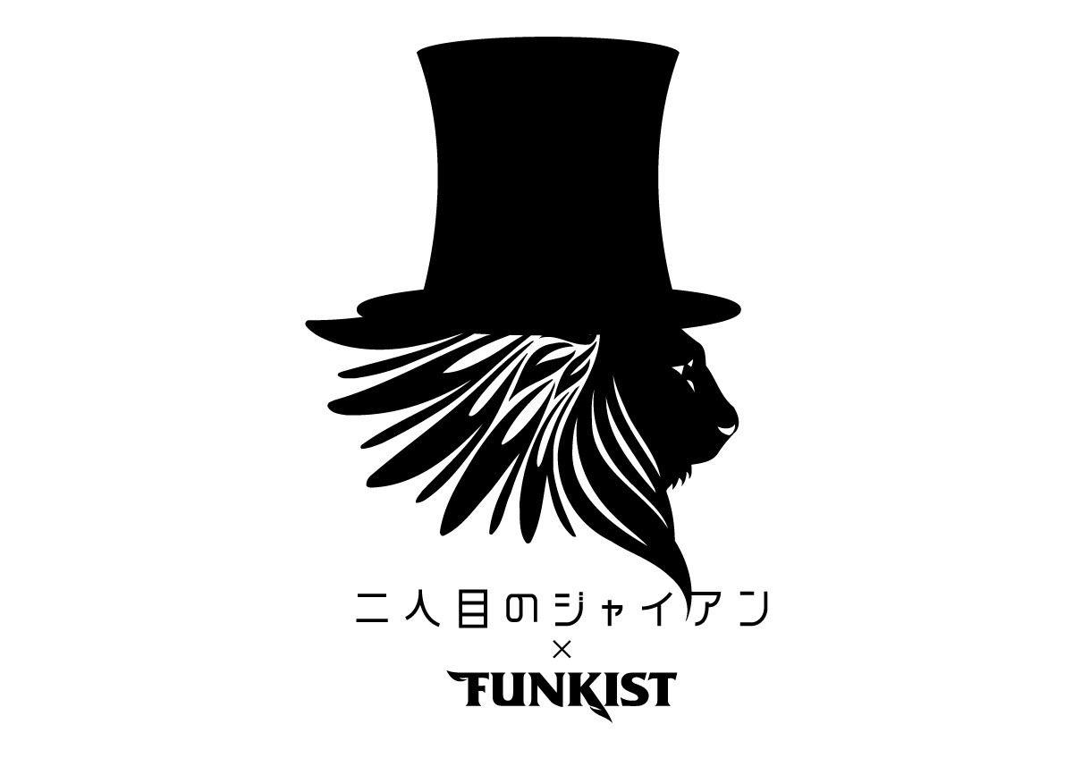 FUNKIST&二人目のジャイアン WEB STORE