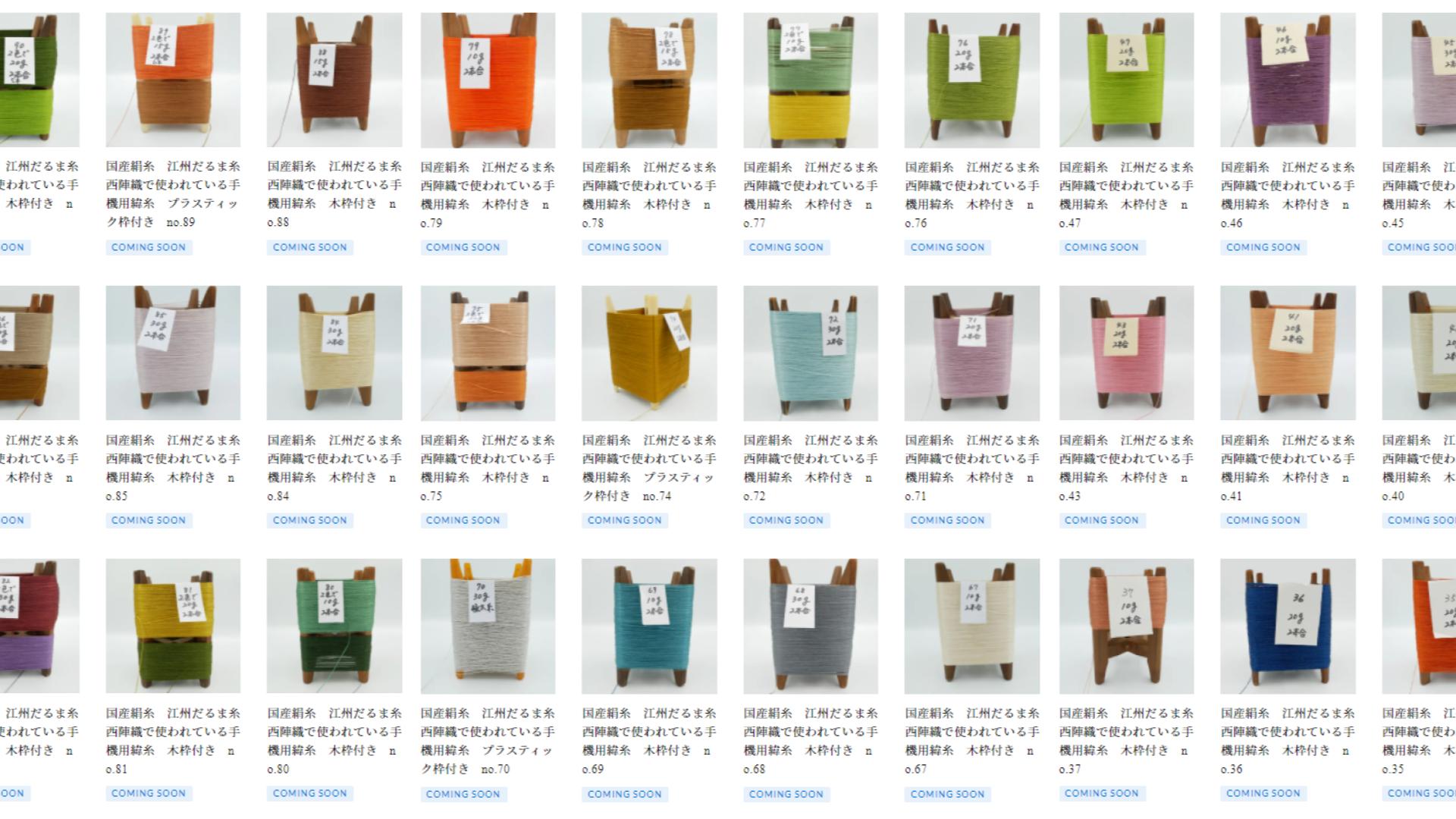 江州だるま糸の販売について