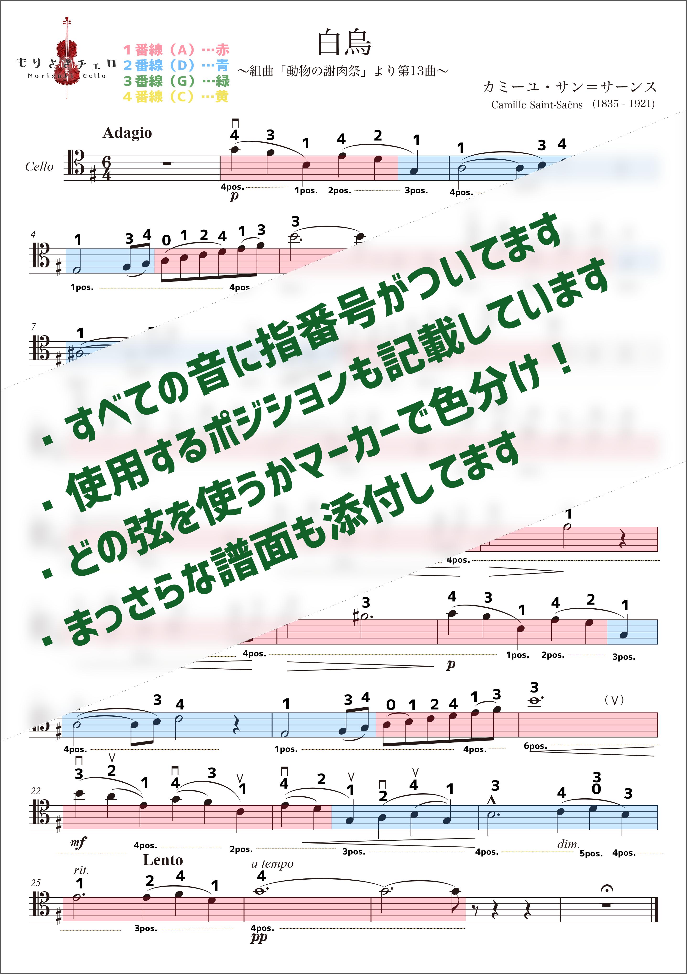 チェロ初心者向けの楽譜あります