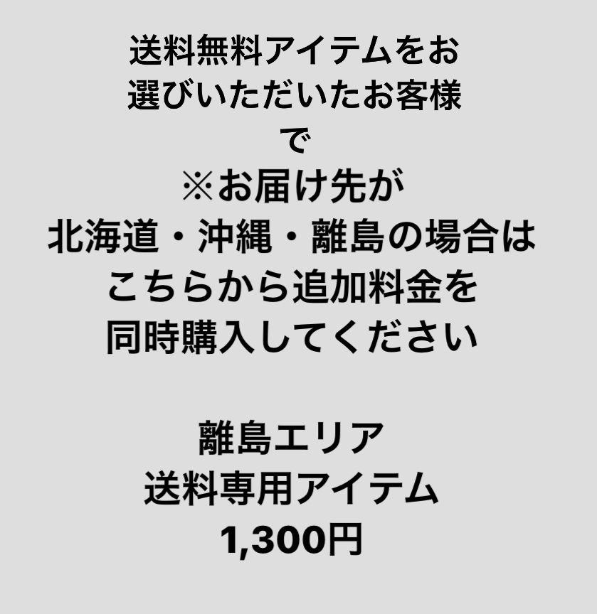 北海道・沖縄・離島のお客様へ