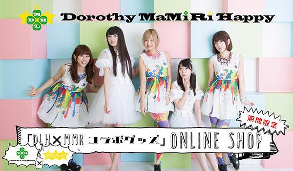 「DLH×MMRコラボグッズ」オンラインショップ(期間限定)