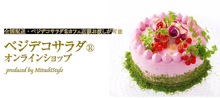 Mitsuki Style  SHOP  低糖質&グルテンフリー
