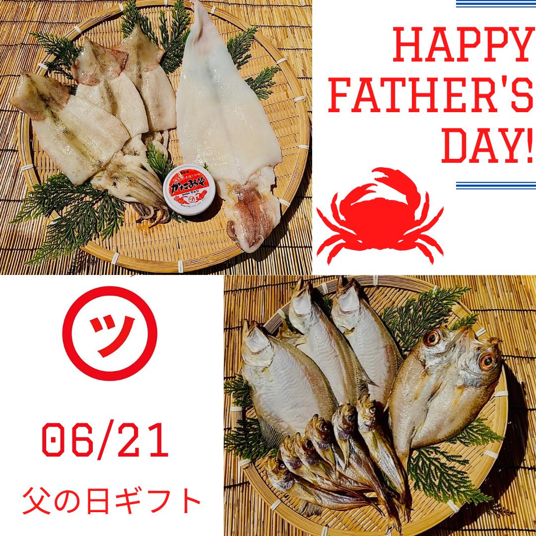 🎁父の日ギフト2020🎁