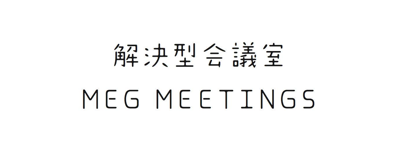 解決型会議室 - MEG MEETINGS