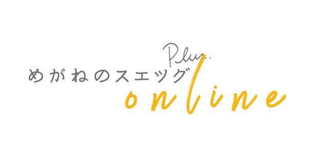 めがねのスエツグplus  / ONLINE SHOP