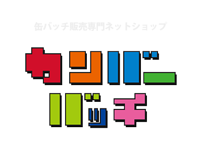 <一律300円>缶バッチ専門店【 カンバーバッチ 】