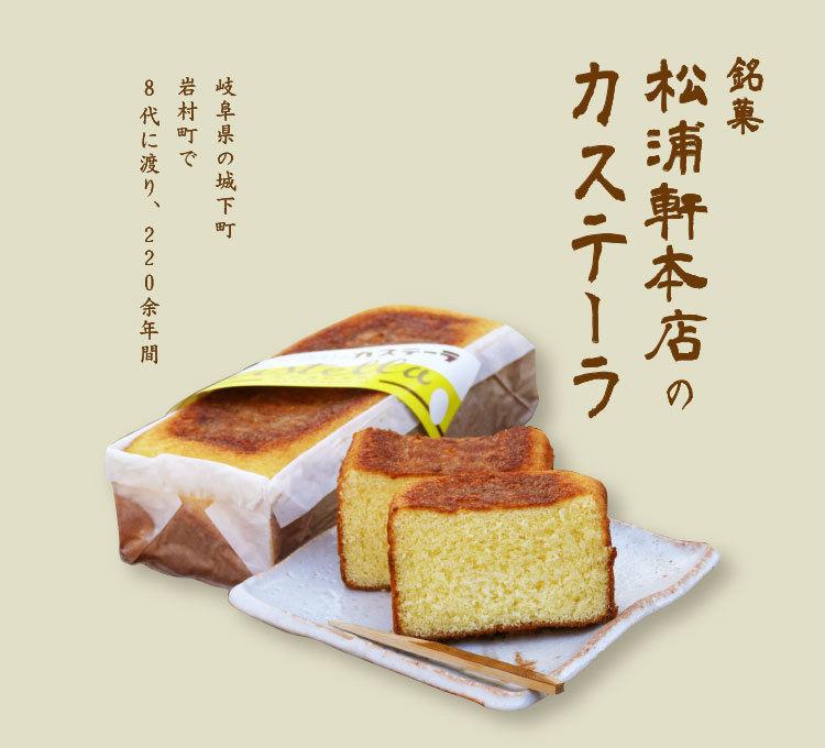 NHK長崎でカステーラが紹介