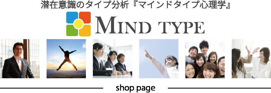 潜在意識のタイプ分析『マインドタイプ心理学』