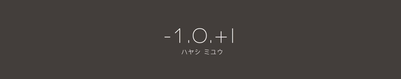 ハヤシミユウ - 1 . O . + I