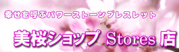 幸せを呼ぶパワーストーンブレスレットの美桜(みお)ショップ Stores店