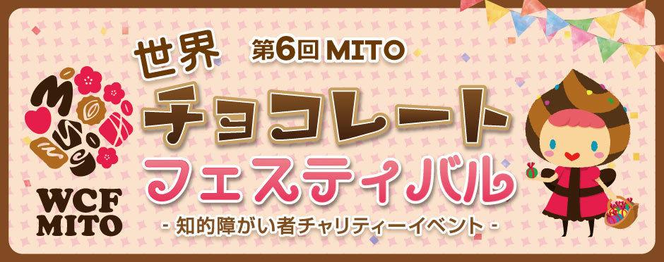 MITO世界チョコレートフェスティバル