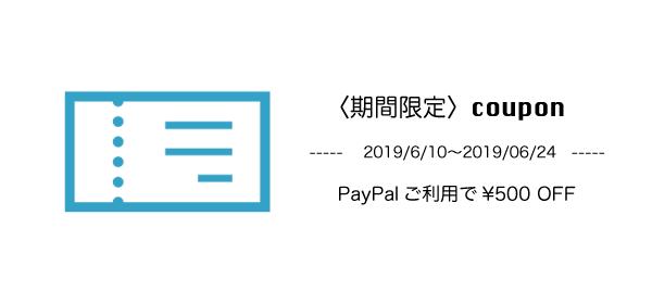 500円OFFクーポン配付中!