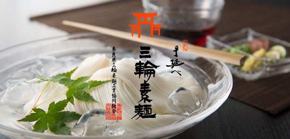 三輪素麺工業協同組合公式ストア