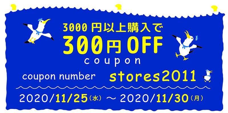 300円OFFクーポン発行