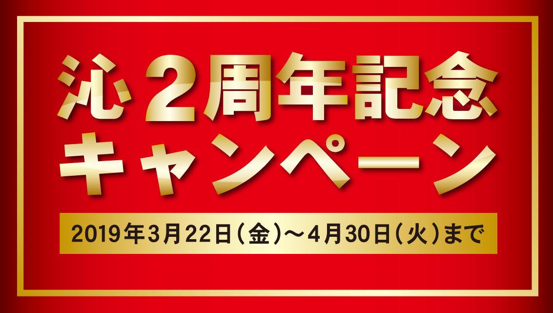 沁 2周年記念キャンペーン
