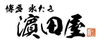 博多水たき 濱田屋 水炊き 酢醤油 ポン酢通販