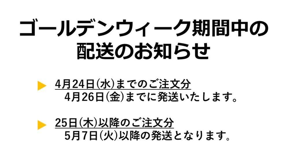 【大型連休期間の配送について】