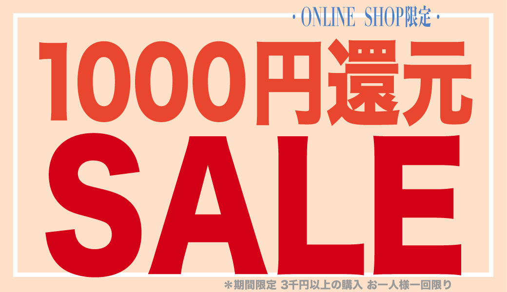 1000円還元SALE
