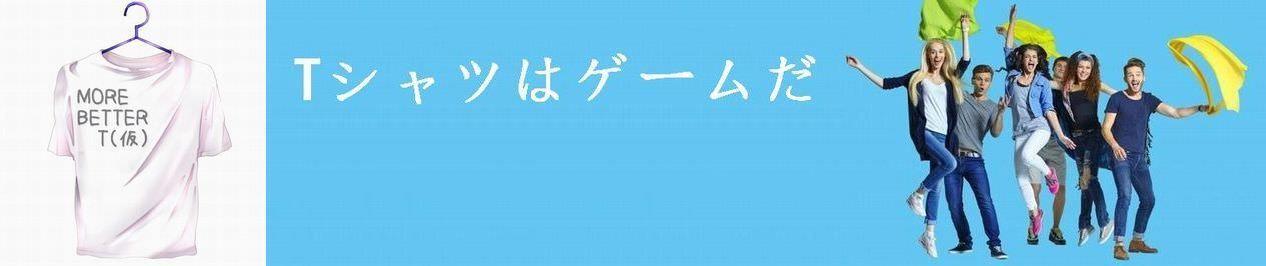 More Better T(仮)