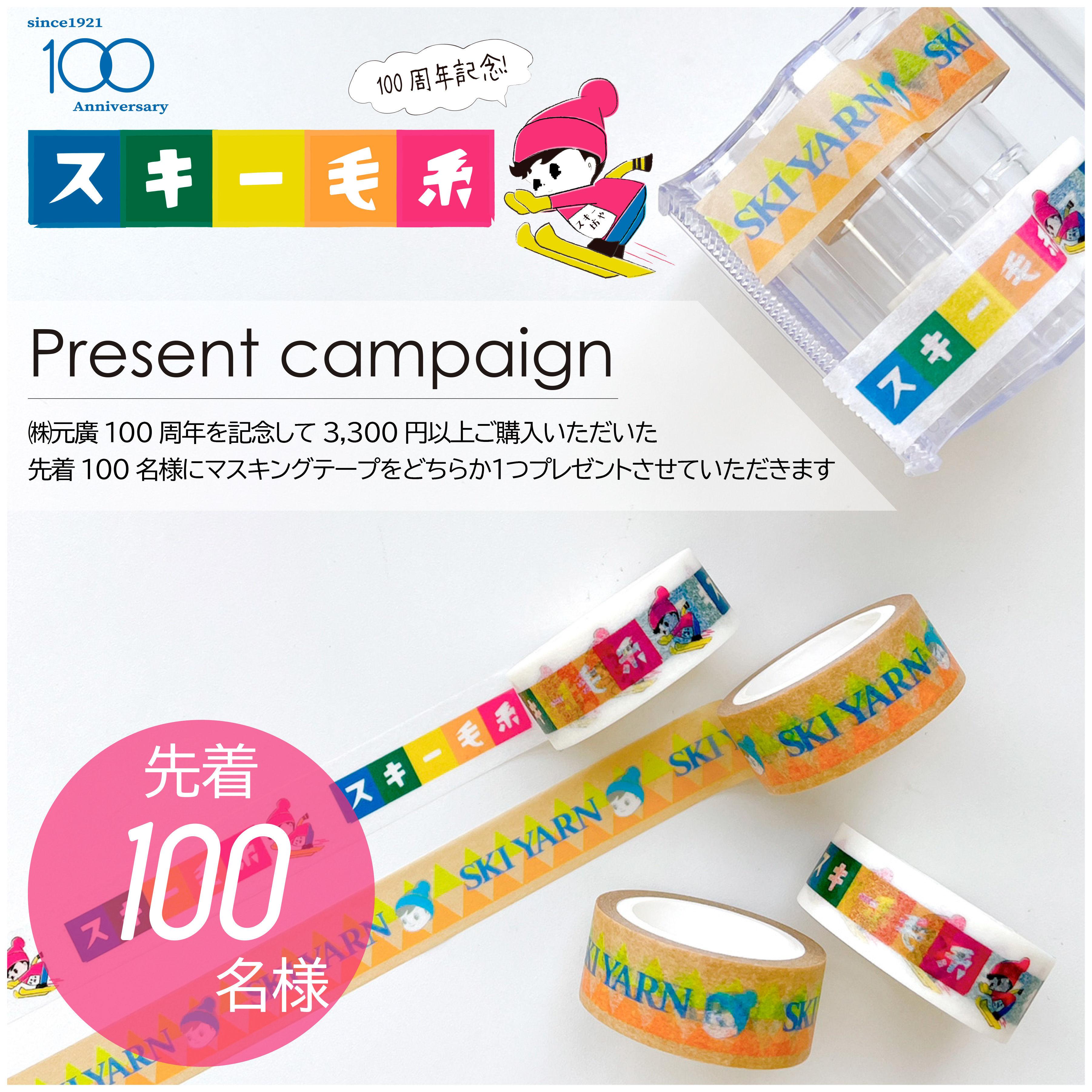 100周年記念*プレゼント企画