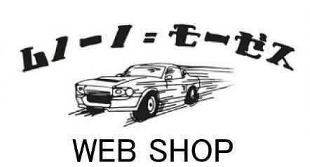 ムノーノ=モーゼス        WEB SHOP