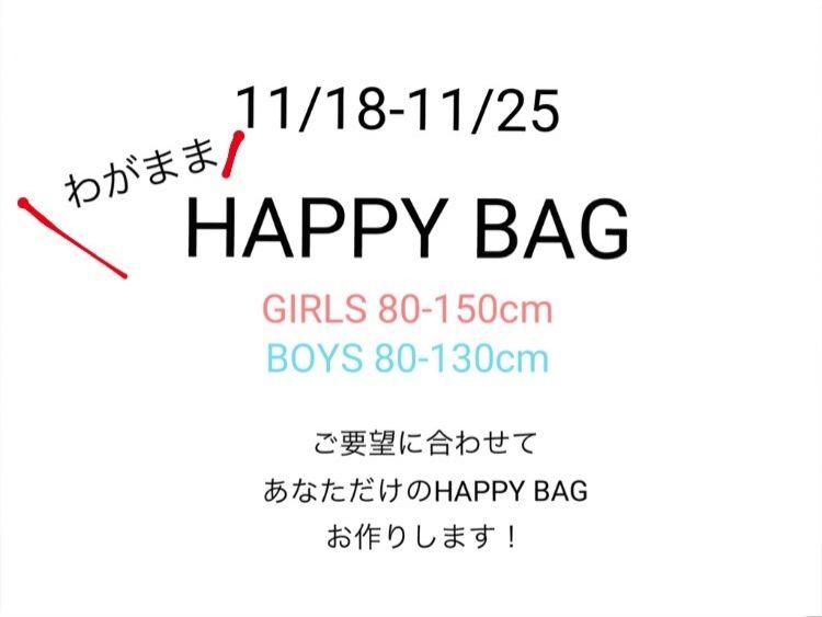 わがまま HAPPY BAG