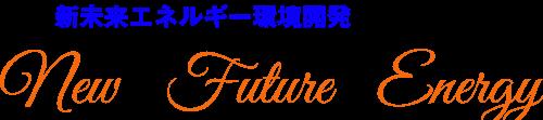 新未来エネルギー環境開発合同会社