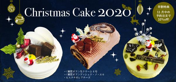 クリスマスケーキ予約販売開始☆