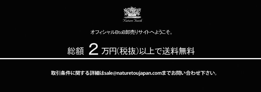 Nature Touch Official BtoB Store