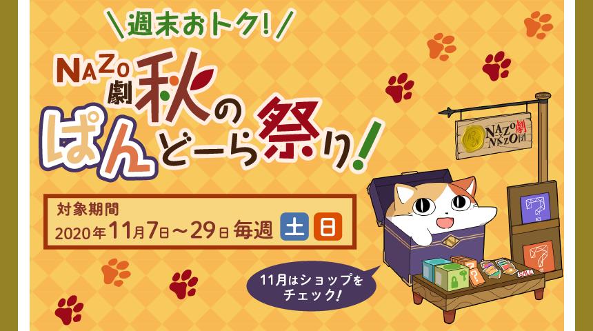 NAZO劇秋のぱんどーら祭り!