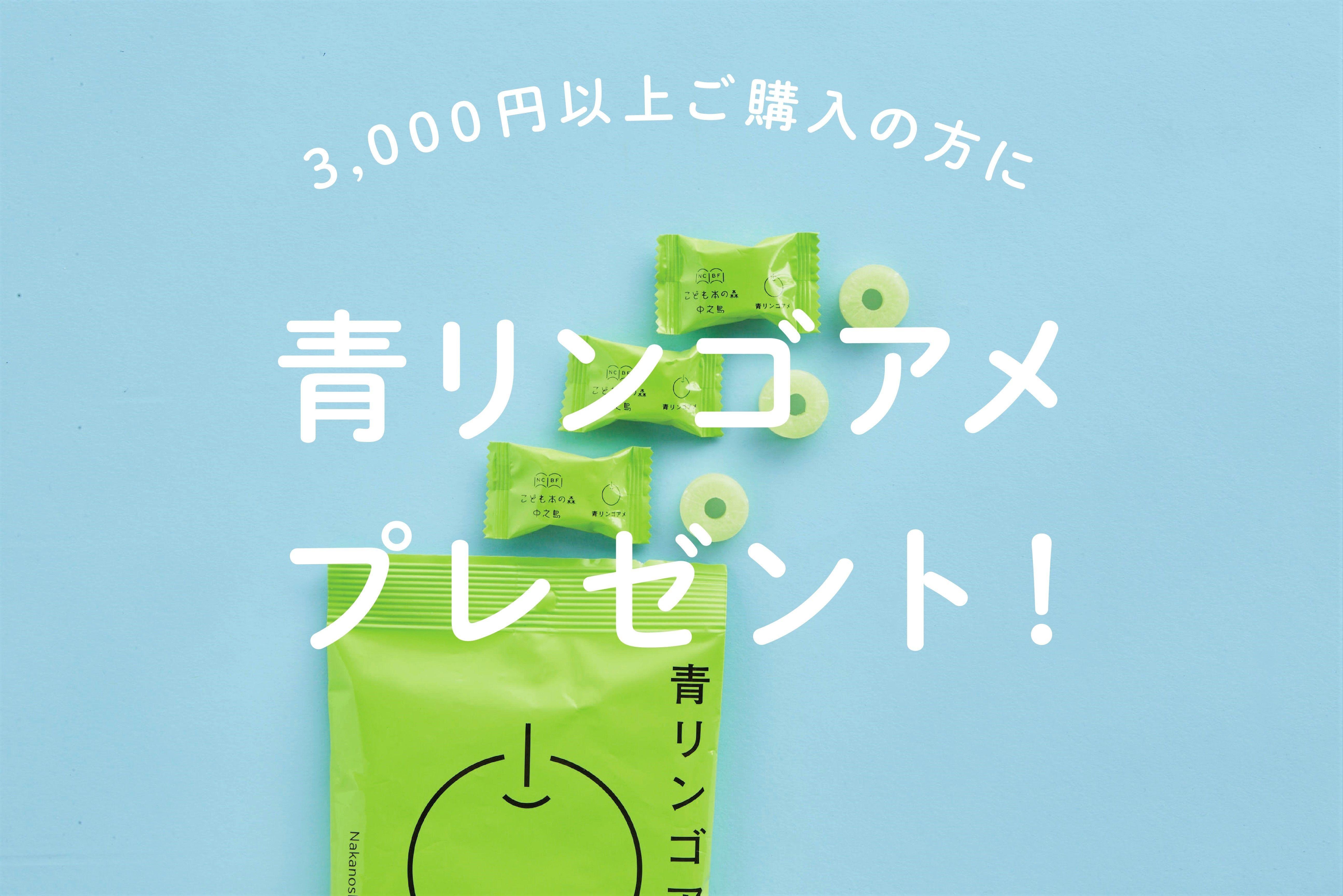 青リンゴアメ プレゼント!